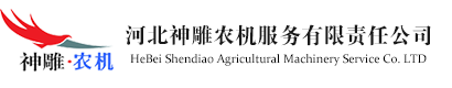 King Eagle Agriculture Machinery Importing Exporting